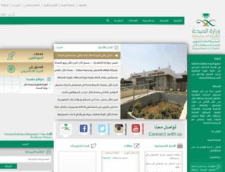 hailhealth.gov.sa screenshot