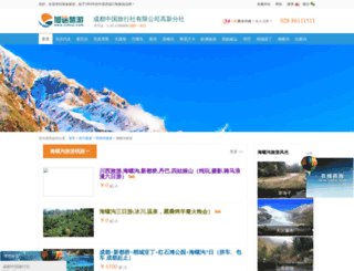 hailuogou.xutour.com screenshot