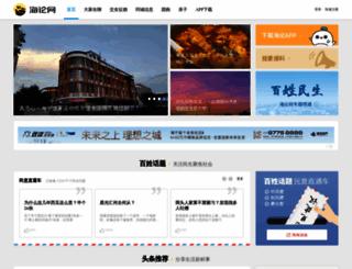 haining.com.cn screenshot