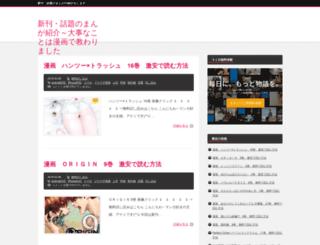 hairtonic.jp screenshot