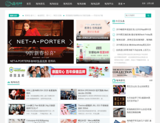 haitaoshen.com screenshot