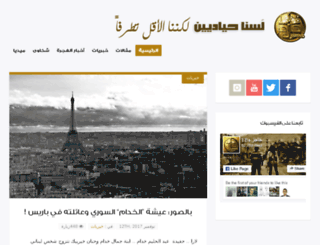 hajez-sy.com screenshot