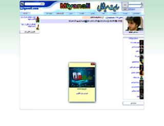 hajidada.miyanali.com screenshot