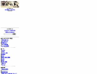 hajiiru.xrea.jp screenshot