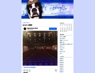hajimechitose.weblogs.jp screenshot