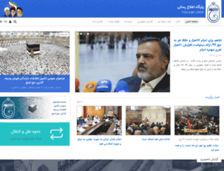 hajnews.ir screenshot