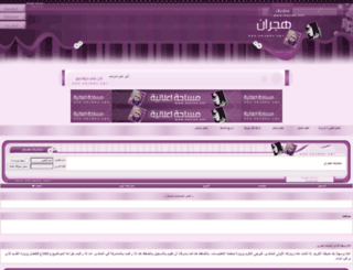 hajran.net screenshot