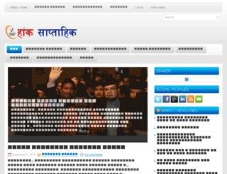hak.weeklynepal.com screenshot