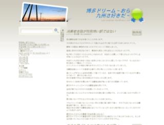 hakata-dream.com screenshot