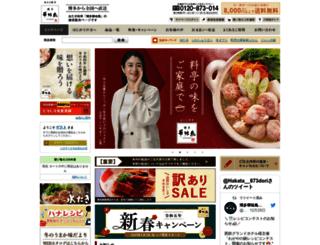 hakatahanamidori.co.jp screenshot