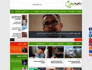 hakeemnews.com screenshot