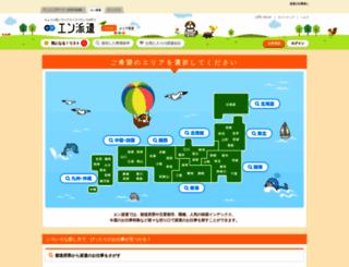 haken.en-japan.com screenshot