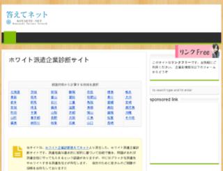 haken.kotaete-net.com screenshot