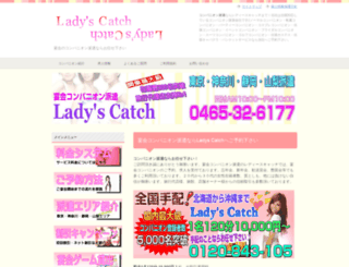 hakenkonpanion.sakura.ne.jp screenshot