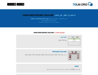 hakim-orod-bozorg.7olm.org screenshot