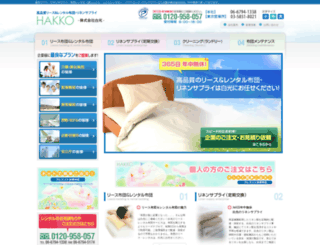 hakko-sleep.co.jp screenshot