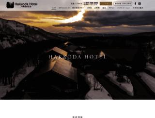 hakkodahotel.co.jp screenshot
