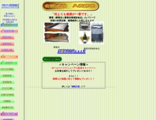 hakkou-kouso.co.jp screenshot