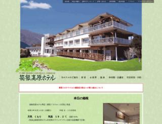 hakonekogenhotel.jp screenshot