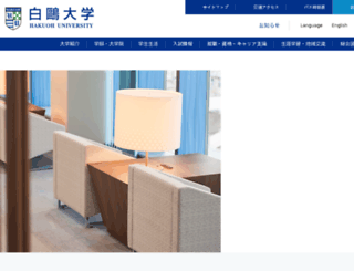 hakuoh.ac.jp screenshot