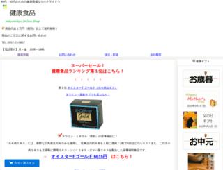 hakuraidou.com screenshot