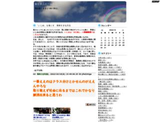 hakurakutenn.janken-pon.net screenshot