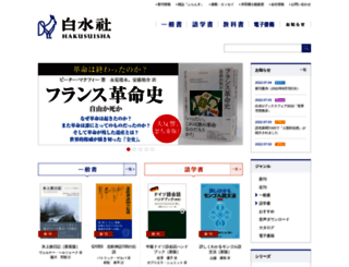 hakusuisha.co.jp screenshot