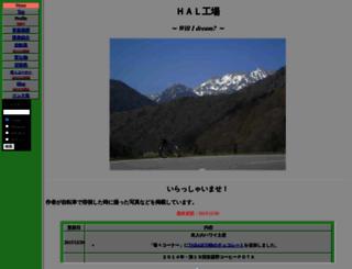 hal-factory.la.coocan.jp screenshot