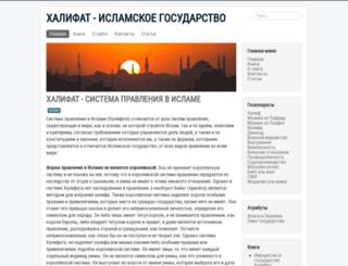 halifat.org screenshot