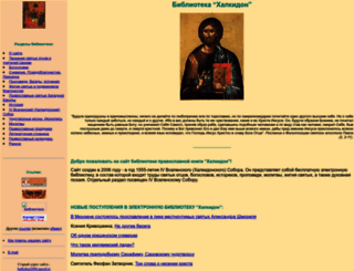 halkidon2006.orthodoxy.ru screenshot