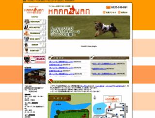 hama-wan.com screenshot