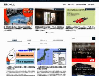 hama2.jp screenshot
