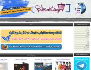 hama4shop.ir screenshot
