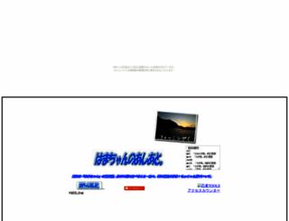hamachannoasiato.syuriken.jp screenshot