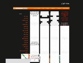 hamadaelgzar2.blogspot.com screenshot