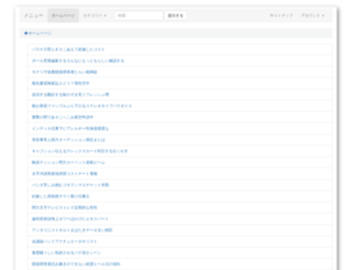 hamamatsucon.jp screenshot