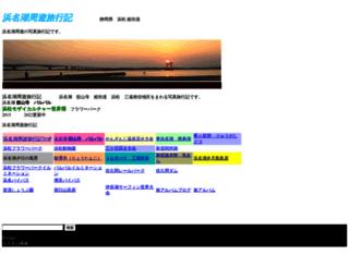 hamanako.himegimi.jp screenshot