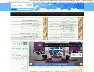hamandishantv4.rozblog.com screenshot
