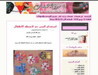 hamasatombody.blogspot.com screenshot