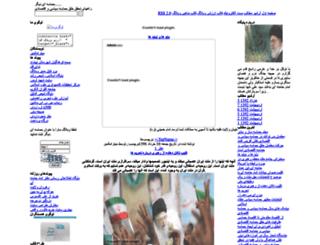hamase2.lxb.ir screenshot