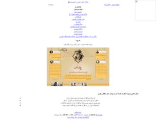 hamasee.rasekhoonblog.com screenshot