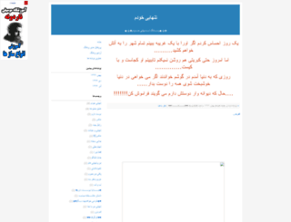 hamed009.blogfa.com screenshot