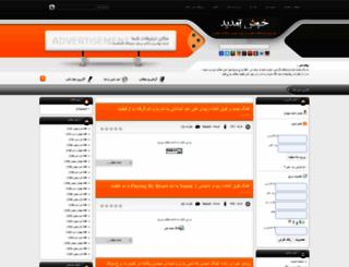 hamedtak.loxblog.com screenshot