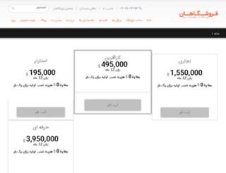 hamidfar62.forooshgahan.com screenshot