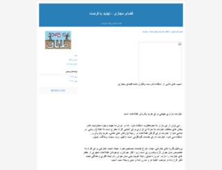 hamidhami.blogfa.com screenshot