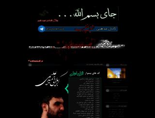 hamidrezaalimi.blogfa.com screenshot