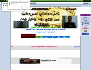 hamsalrabee.ahlamontada.com screenshot