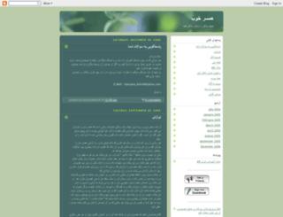 hamsarekhoob.blogspot.com screenshot