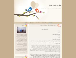 hamsarimito.blogfa.com screenshot