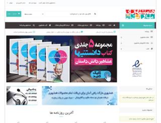 hamshahrimarket.ir screenshot